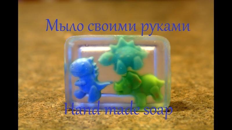 Aрхив Мыло с ДИНОЗАВРАМИ Как вплавлять фигурки Мыло своими руками Hand made soap for kids