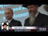 Российские евреи дружат с Минобороны