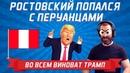 РОСТОВСКИЙ ФЕНИКС ПОПАЛСЯ С ТАМАДОЙ / ОТВЕЧАЕТ НА ВОПРОСЫ ПРО АМЕРИКУ