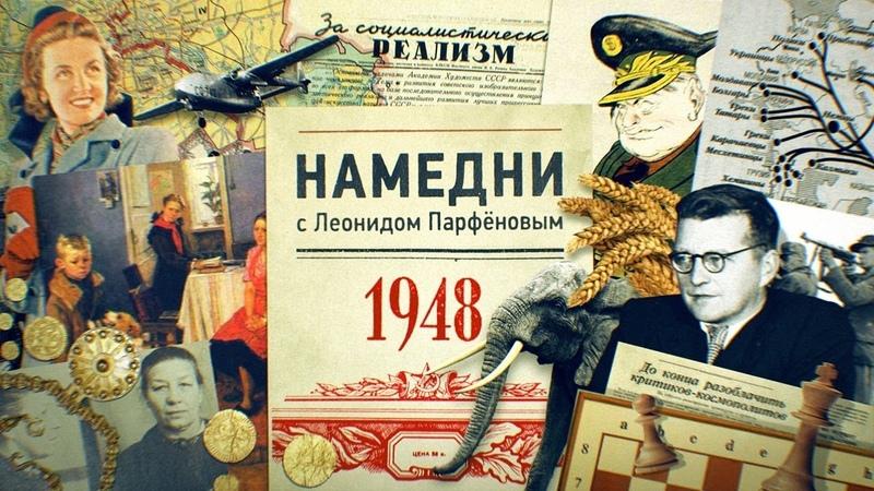 НАМЕДНИ-1948: Бандит Тито. 7 слоников. Убит Михоэлс. Трофеи. Посадили Русланову. «Опять двойка!»