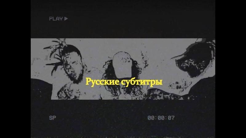 $uicideboy$ Travis Barker - Sour Grapes (перевод на русский) [rus sub]