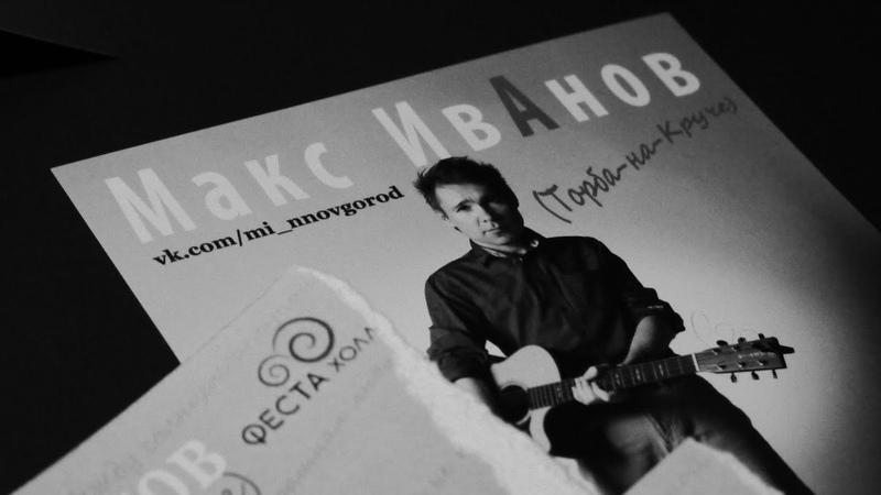 Макс ИвАнов | Акустический концерт 11.04.2015| Феста Холл