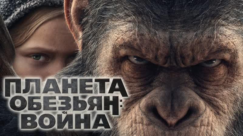 Отзывы на фильм Планета обезьян Война Смотри кино на MeToo.video
