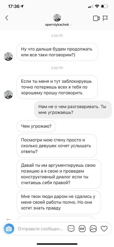 Катя Викс  