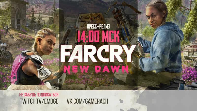 Постапокалиптический ретард   Far Cry New Dawn