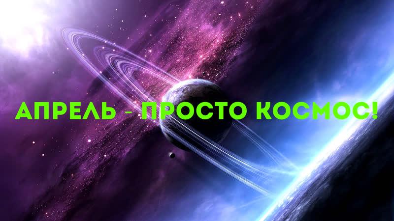 Работа 10Б класса на дополнительную тему Апрель-просто космос!