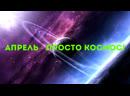 Работа 10Б класса на дополнительную тему: Апрель-просто космос!
