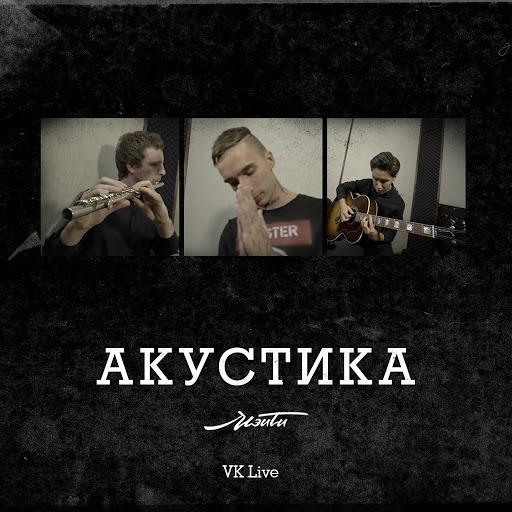 Мэйти альбом VK Live Акустика