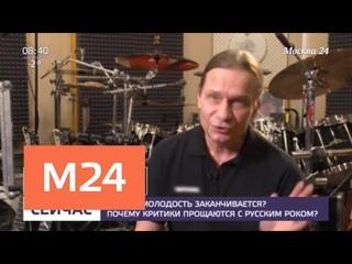 Почему критики прощаются с русским роком - Москва 24