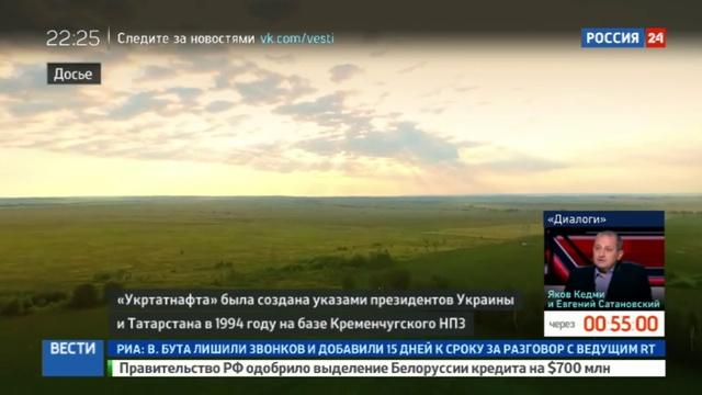 Новости на Россия 24 • Английский суд постановил взыскать с Украины 144 миллиона в пользу Татнефти