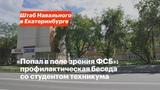 Попал в поле зрения ФСБ преподаватель запугивает студента, защищавшего сквер