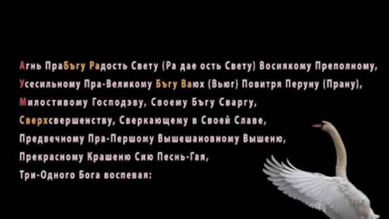 G.Шепот Бога Шабда-Брахман Гаятри-мантра на славянском