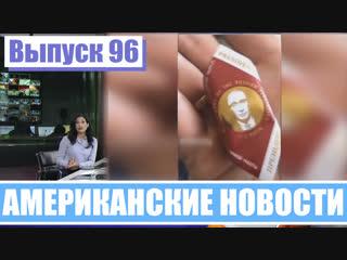 Hack News - Американские новости (Выпуск 96)