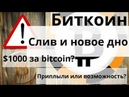 Биткоин. Слив и новое дно. $1000 за bitcoin? Приплыли или возможность?