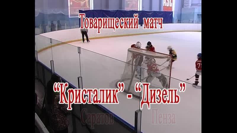 Богдан хоккей Кристалик- Дизель 14.04.19г. г.Пенза