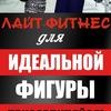 Фитнес-клуб ЛАЙТ