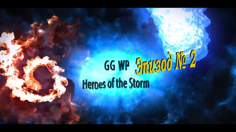 GG WP Heroes of the Storm