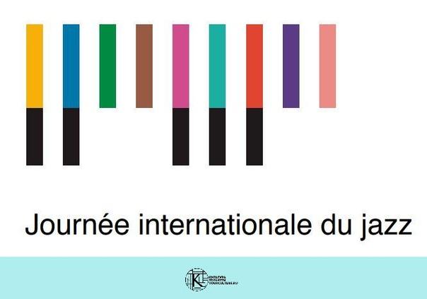 Филармония отмечает Международный день джаза