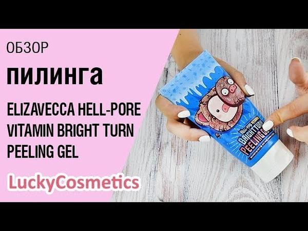 Обзор на пилинг Elizavecca Hell-Pore Vitamin Bright turn Peeling Gel