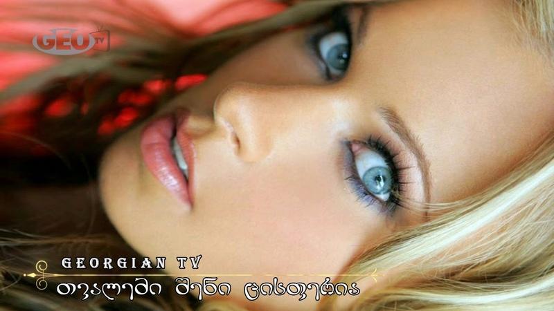 თვალები შენი ცისფერია ❤️♫