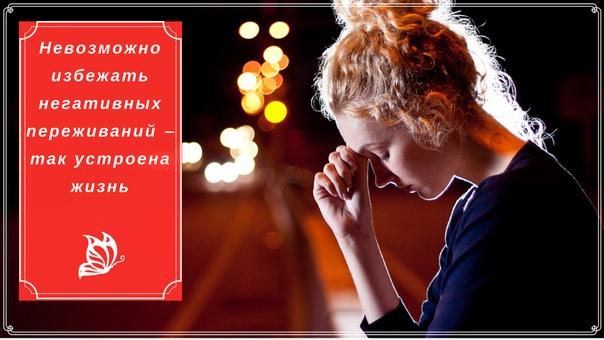 ~  СЧАСТЬЯ НЕДОСТАТОЧНО: О ВАЖНОСТИ НЕГАТИВНЫХ ЭМОЦИЙ  ~