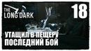 The Long Dark Redux Прохождение 18 РАЗОДРАЛ ВСЕГО ЕЛИ ВЫЖИЛ