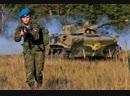 Russian Airborne Troops Воздушно десантные войска