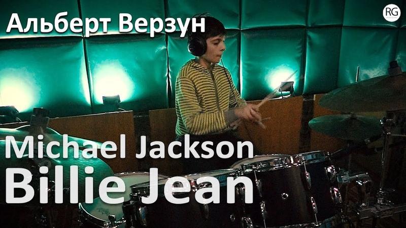 🔥Топовая школа барабанов в Красноярске - Альберт Верзун - Michael Jackson - Billie Jean🔥