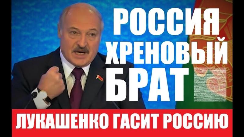 Лукашенко ЖΈСТКО НАΈХАΛ на Россию. Такого НИКТО НЕ МОГ даже ПРЕДСТВИТЬ — 2.03.2019