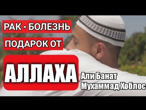 Рак как подарок от АЛЛАХА случай Али Баната!! Мухаммад Хоблос