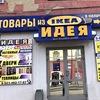 Ikeya Mezhdurechensk