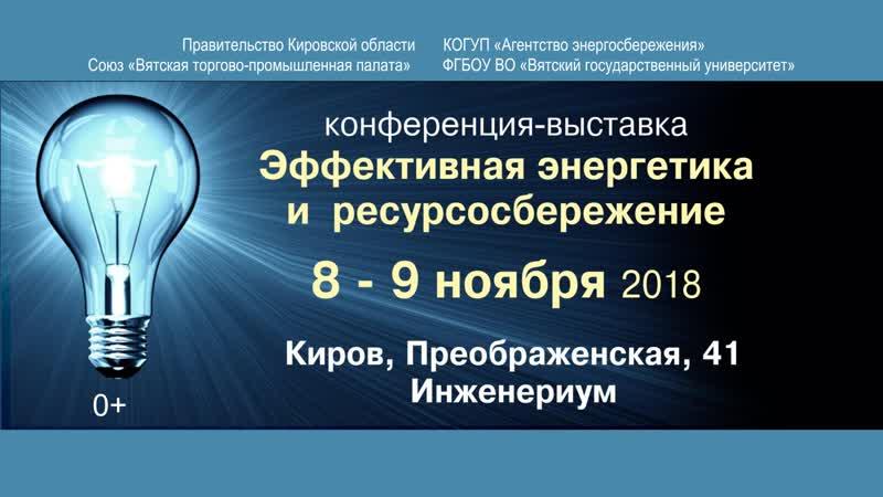 Выставка-конференция Эффективная энергетика и ресурсосбережение 8-9 ноября 2018 г.