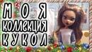 Моя коллекция кукол 2019 стоп моушен монстер хай