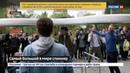 Новости на Россия 24 В Тюмени раскрутили самый большой спиннер в мире
