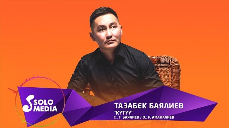 Тазабек Баялиев - Кутуу / Жаны ыр 2019