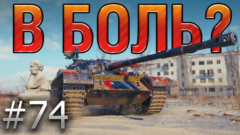 В БОЛЬ Выпуск №74. ПОГОЛУБЕВШИЙ Т-54 в ЗАТЕРЯННОМ ГОРОДЕ [World of Tanks]
