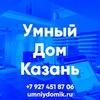 Умный дом г. Казань