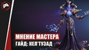 МНЕНИЕ МАСТЕРА: «Milosh» (Гайд - Кел'Тузад) | Heroes of the Storm