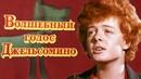 Волшебный голос Джельсомино. 1 серия (1977). Музыкальный фильм, фэнтези