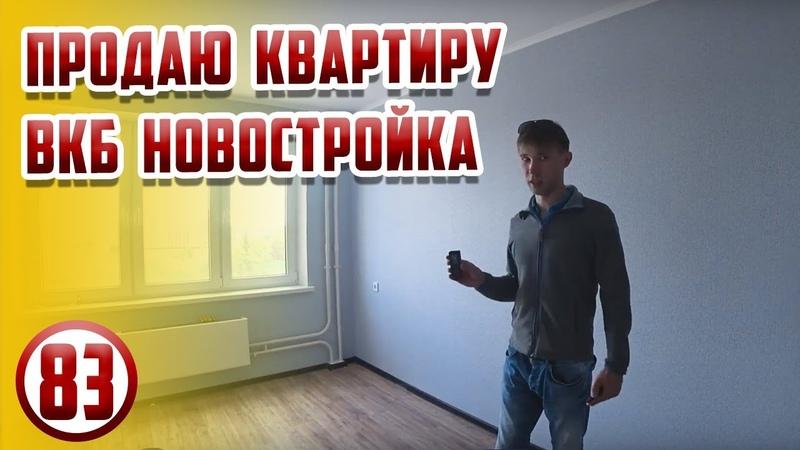 ✅Дешёвая 1 комнатная квартира в Краснодаре ВКБ новостройки, видео обзор
