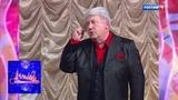 Владимир Винокур - Чистые руки. Аншлаг и Компания. Юмористический концерт от 08.04.18