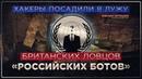 Хакеры посадили в лужу британских ловцов «российских ботов» Руслан Осташко