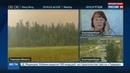 Новости на Россия 24 • Гарь и смог душат половину России