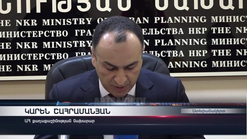Քաղաքաշինության նախարար Կարեն Շահրամանյ