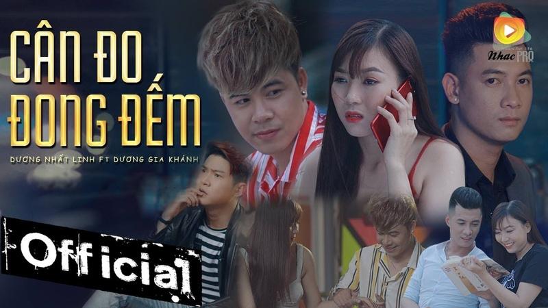 Cân Đo Đong Đếm - Dương Nhất Linh ft. Dương Gia Khánh (MV 4K OFFICIAL)