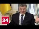 Марков оппозиционный блок на Украине раскалывается в пользу Петра Порошенко Россия 24