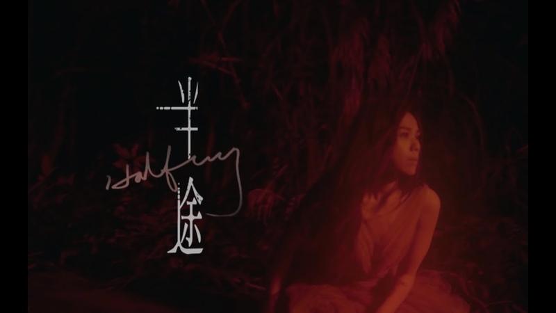 蔡健雅 Tanya Chua -《半途 Halfway》官方版MV