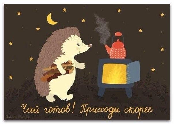 — я обязательно приду к тебе, что бы ни случилось. я буду возле тебя всегда. ёжик глядел на медвежонка тихими глазами и молчал.— ну что ты молчишь— я верю, — сказал ёжик.сергей козлов, «ёжик