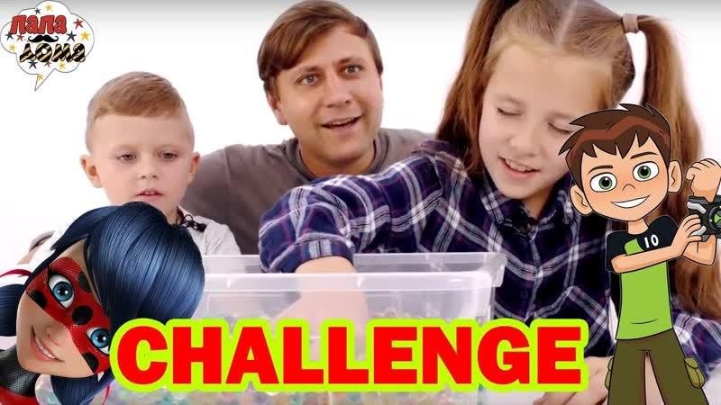 Папа Дома • Папа Никита, Ваня и Алена: ORBEEZ челлендж. Угадываем игрушки!