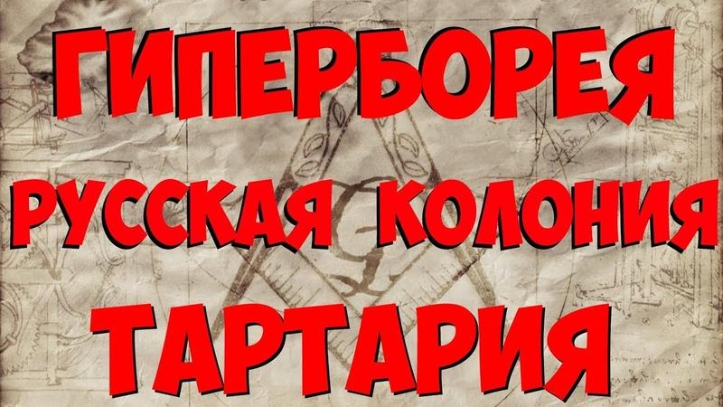 Россия - Тартария - Гиперборея. Кто завоевал, кто колония, кто уничтожил. Война 1812